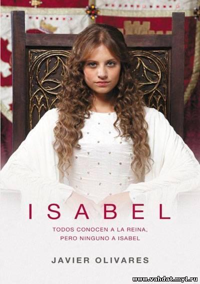Изабелла - Isabel