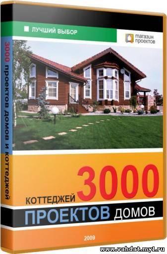 3000 проектов домов и коттеджей (2009)