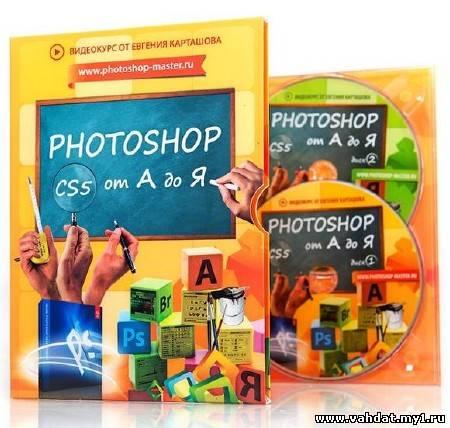 Photoshop CS5 от A до Я. Е.Карташов (2011/2 DVD + Bonus)