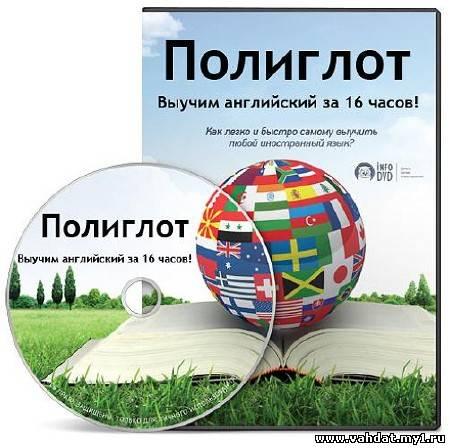Полиглот. Выучим английский за 16 часов! (2012/SATRip) 1-2 Выпуск!