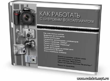 """Видеоурок """"Как работать с цифровым фотоаппаратом"""" (2010)"""