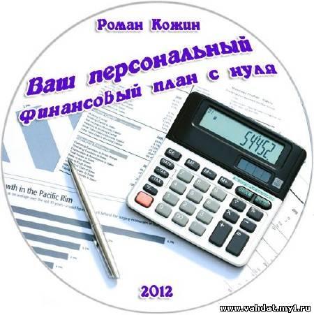 Ваш персональный финансовый план с нуля (2012)