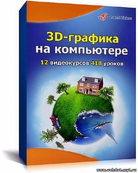 3D-графика на компьютере. Обучающий видеокурс (2011/RUS)