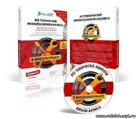 Видеокурс «Все технические моменты онлайн-бизнеса в видеоформате. 2-ое издание» (2011)