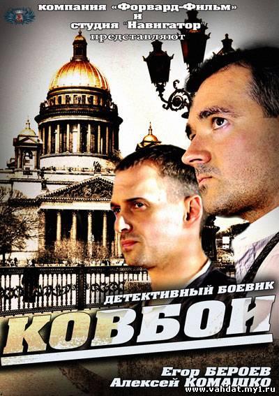 Русский сериал Ковбои 2013