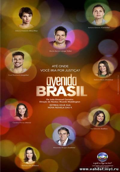 Сериал Проспект Бразилии - Avenida Brasil все серии онлайн на русском