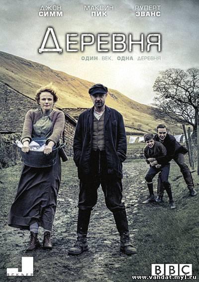 Сериал Деревня - The Village 2013 все серии на русском онлайн