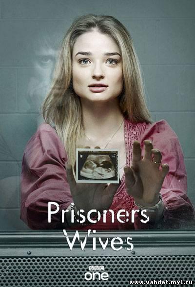 Сериал Жены заключенных - Жены узников - Prisoners Wives все серии 1 сезон на русском