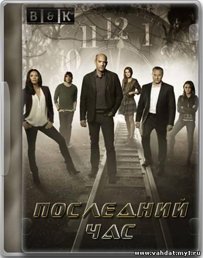 Сериал Последний час - Zero Hour все серии (2013) на русском онлайн