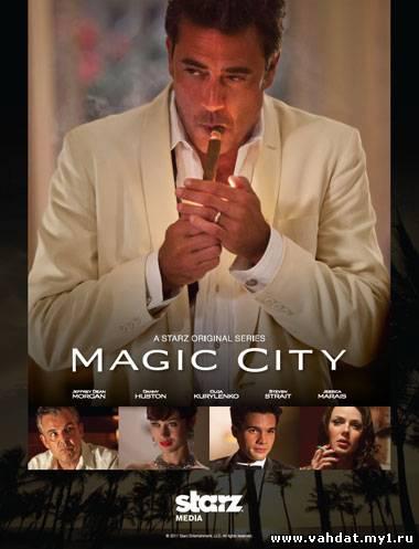 Сериал Волшебный город - Город Мечты - Magic City 1 серия 1 сезон онлайн