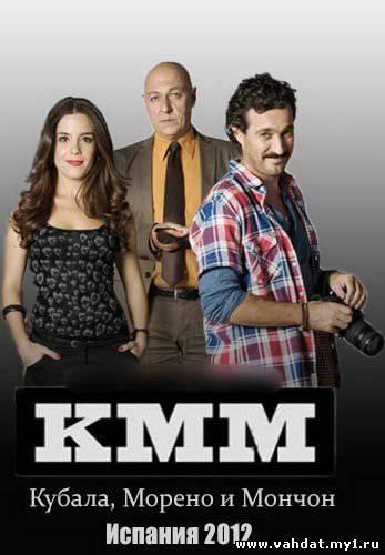 Сериал КММ (Кубала, Морено и Мончон) - KMM (Kubala, Moreno i Manchón) все серии 1 сезон на русском
