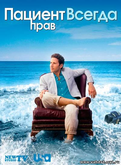 Сериал Пациент всегда прав - Доктор дорогих домов - Royal pains все серии 5 сезон онлайн на русском