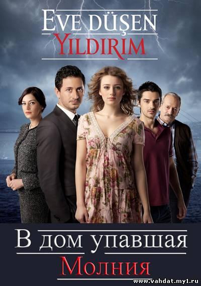 В дом упавшая молния - Eve Düşen Yıldırım - Все серии Онлайн
