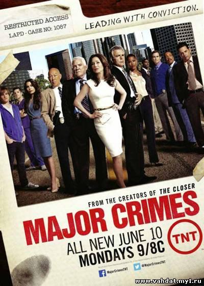 Сериал Особо тяжкие преступления - Major Crimes все серии 2 сезон на русском онлайн