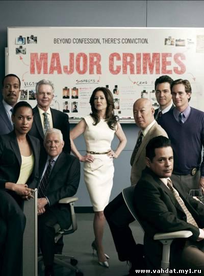 Сериал Особо тяжкие преступления - Major Crimes все серии 1 сезон на русском онлайн