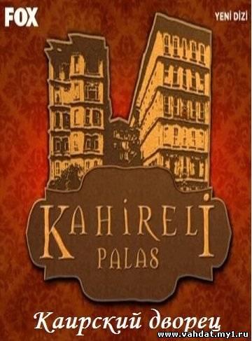 Каирский дворец - Kahireli Palas - Все серии Онлайн