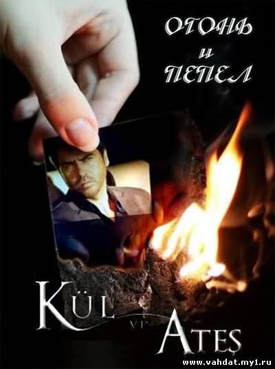 Турецкий сериал Огонь и пепел - KÜL ve ATEŞ все серии онлайн