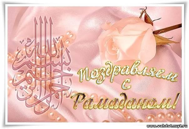 Поздравляем с наступлением Священного месяца Рамадан!