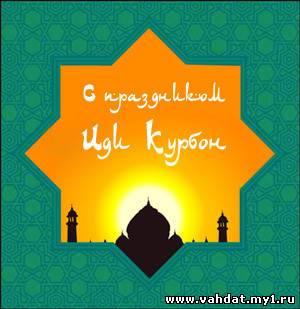 Поздравляем с праздником Ид Аль-Адха! Курбан-Байрам!!! Иди Курбон муборак!